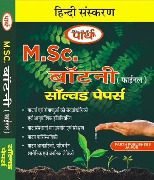 MSC Botany Final Exam Solved Papers In Hindi Language for Rajasthan University Students
