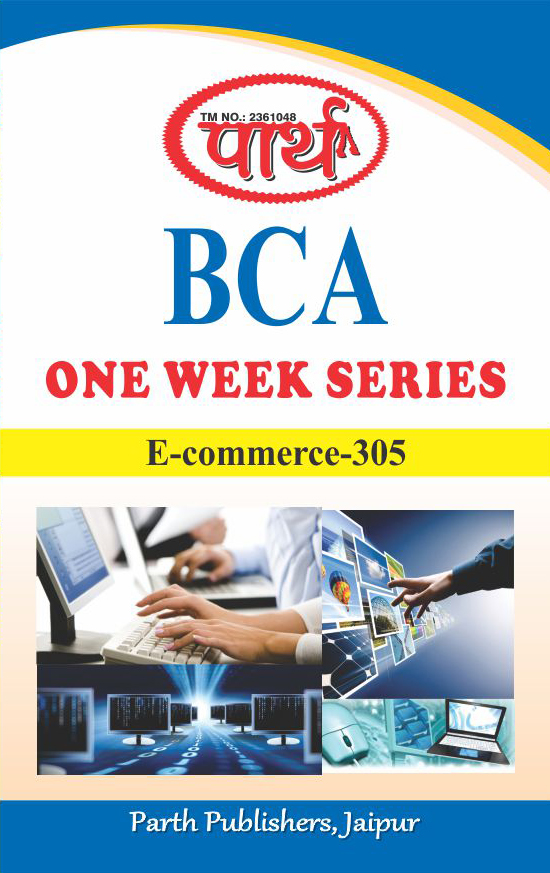 E-Commerce - III Year BCA One Series by Parth Publishers Jaipur (ई-कॉमर्स)