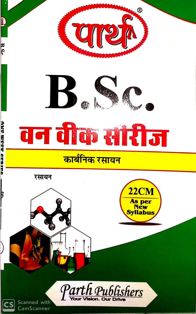 Organic Chemistry (Question-Answer Series (One Week Series) (कार्बनिक रसायन ) - Online Book Mart