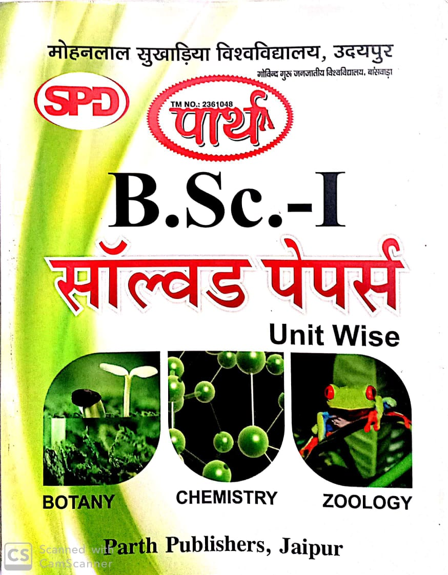 B.sc-1st year solved paper (BCZ)