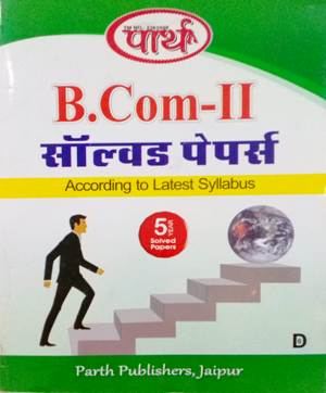 B.Com Solved Paper II Year by Parth Publishers Jaipur