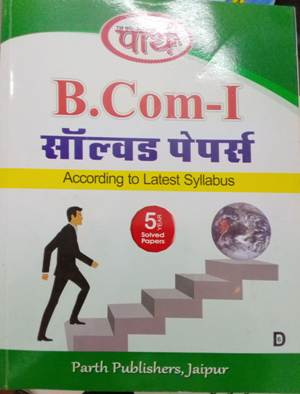 B.Com Solved Paper I Year by Parth Publishers Jaipur