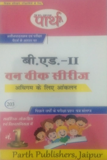 ADHIGAM KE LIYE AANKLAN B.Ed. II YEAR ONE WEEK SERIES BY PARTH PUBLISHERS JAIPUR (अधिगम के लिए  आकलन )