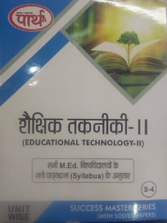 Educational Technology-II (Question-Answer Series (शैक्षिक तकनिकी-2) - Online Book Mart