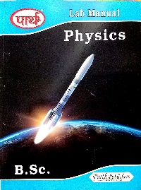 Physics Lab Manual  - Online Book Mart