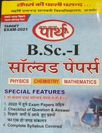 Parth Solved Papers B.Sc. Part - I (Physics, Chemistry & Mathematics)