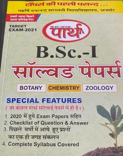 Parth Solved Papers B.Sc. Part - I (Botany, Chemistry & Zoology)