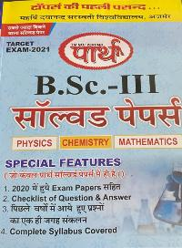 Parth Solved Papers B.Sc. Part - III (Physics, Chemistry & Mathematics)