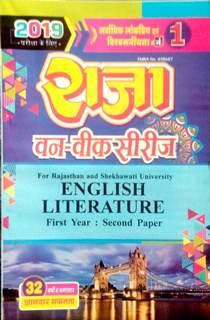 English Literature Books - ONLINE BOOK MART
