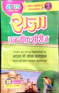 Public Administration in India (भारत में लोक प्रशासन) - Online Book Mart